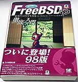 FreeBSD(98)徹底入門―PC‐UNIXのインストールと完全活用