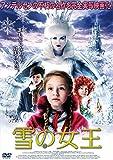 雪の女王[DVD]