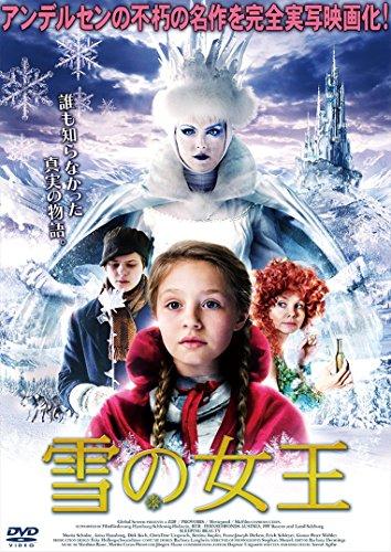 雪の女王 [DVD]