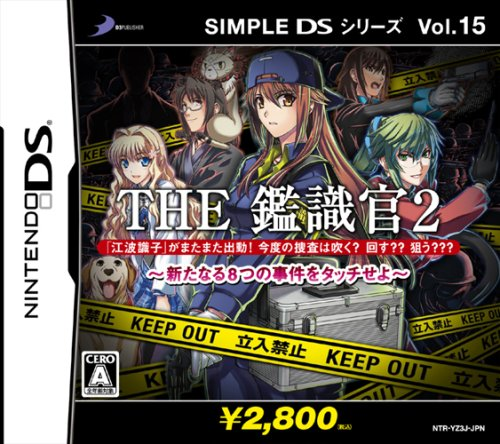 SIMPLE DSシリーズVol.15 THE 鑑識官2 新たなる8つの事件をタッチせよの詳細を見る
