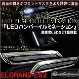 エルグランド E52 LED バンパーイルミネーション ホワイト デイライト フォグランプ