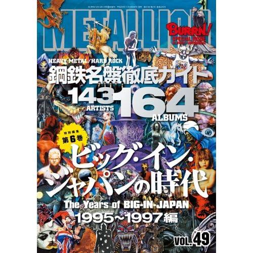METALLION(メタリオン) vol.49 2014年 01月号