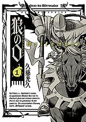 狼の口 ヴォルフスムント 1巻<狼の口 ヴォルフスムント> (ビームコミックス(ハルタ))