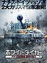 ホワイトタイガー ナチス極秘戦車 宿命の砲火(字幕版)