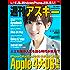 週刊アスキー No.1087 (2016年7月19日発行) [雑誌]