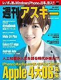 週刊アスキー No.1087 (2016年7月19日発行)<週刊アスキー> [雑誌]