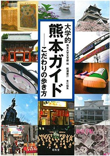 大学的熊本ガイド: こだわりの歩き方