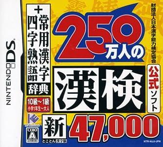 新250万人の漢検とことん漢字脳 ([電子ブック])