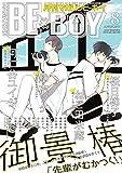 マガジンビーボーイ 2017年 08月号 [雑誌] (MAGAZINE BE×BOY)