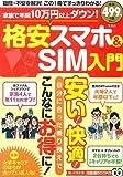家族で年間10万円以上ダウン! 格安スマホ&SIM入門 (TJMOOK 知恵袋BOOKS)