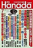月刊Hanada2019年7月号 [雑誌]