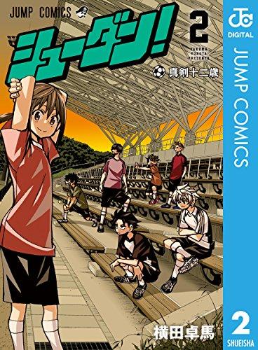 シューダン! 2 (ジャンプコミックスDIGITAL)