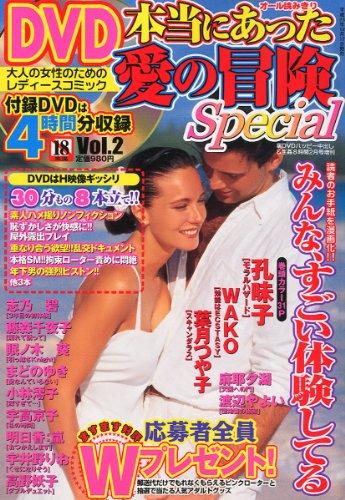 [曙出版] DVD本当にあった愛の冒険Special
