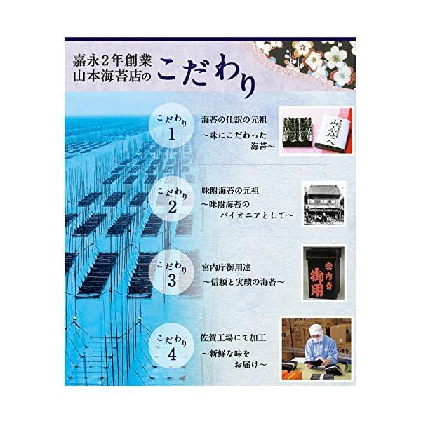 山本海苔店 味付け海苔 おつまみ海苔 3缶 詰...の紹介画像8
