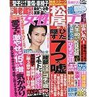 週刊女性セブン 2017年 7/27 号 [雑誌]