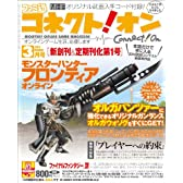 月刊ファミ通コネクト!オン 2011年3月号 [雑誌]