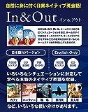 英会話教材 In & Out インアンドアウトCD テキスト付 180 レッスン 日常会話・海外旅行・ホームステイ コース