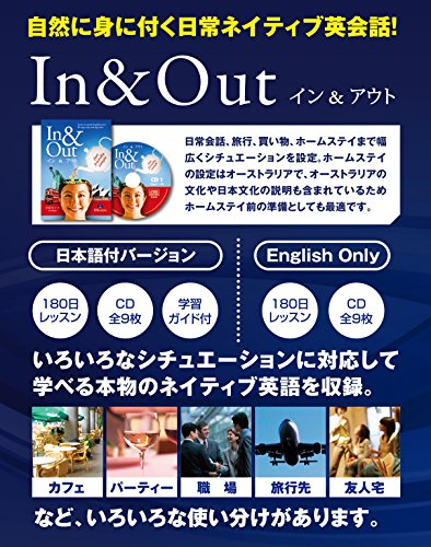 E-1ラーニング『英会話教材In&Out』