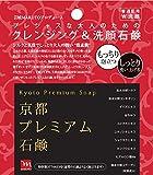 京都プレミアム石鹸
