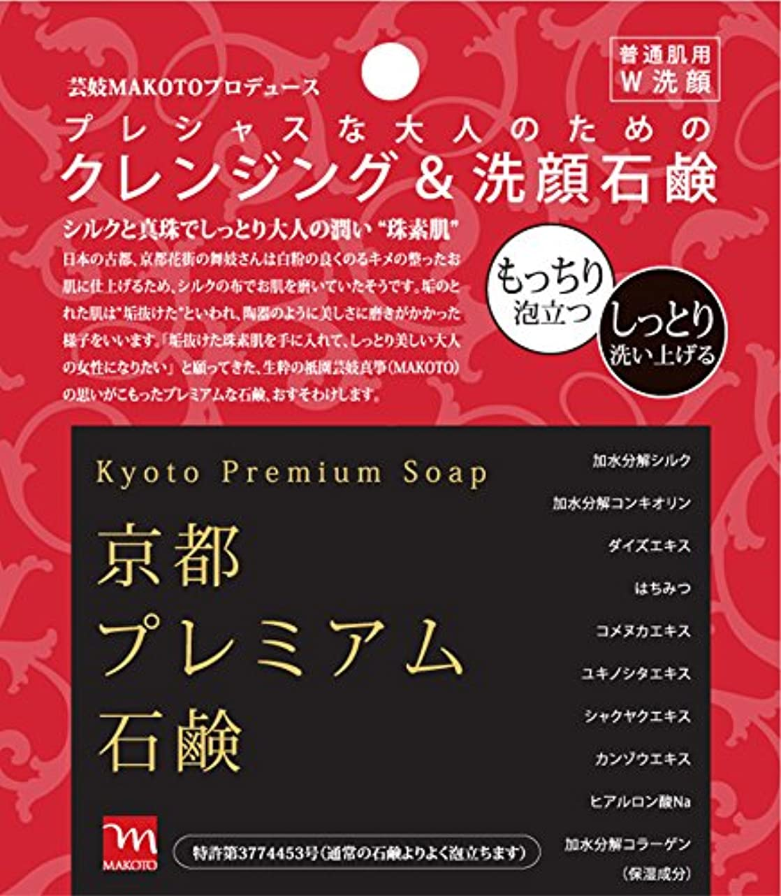 敬計画的パブ京都プレミアム石鹸 クレンジング&洗顔石鹸 しっとり もっちり 芸妓さん監修