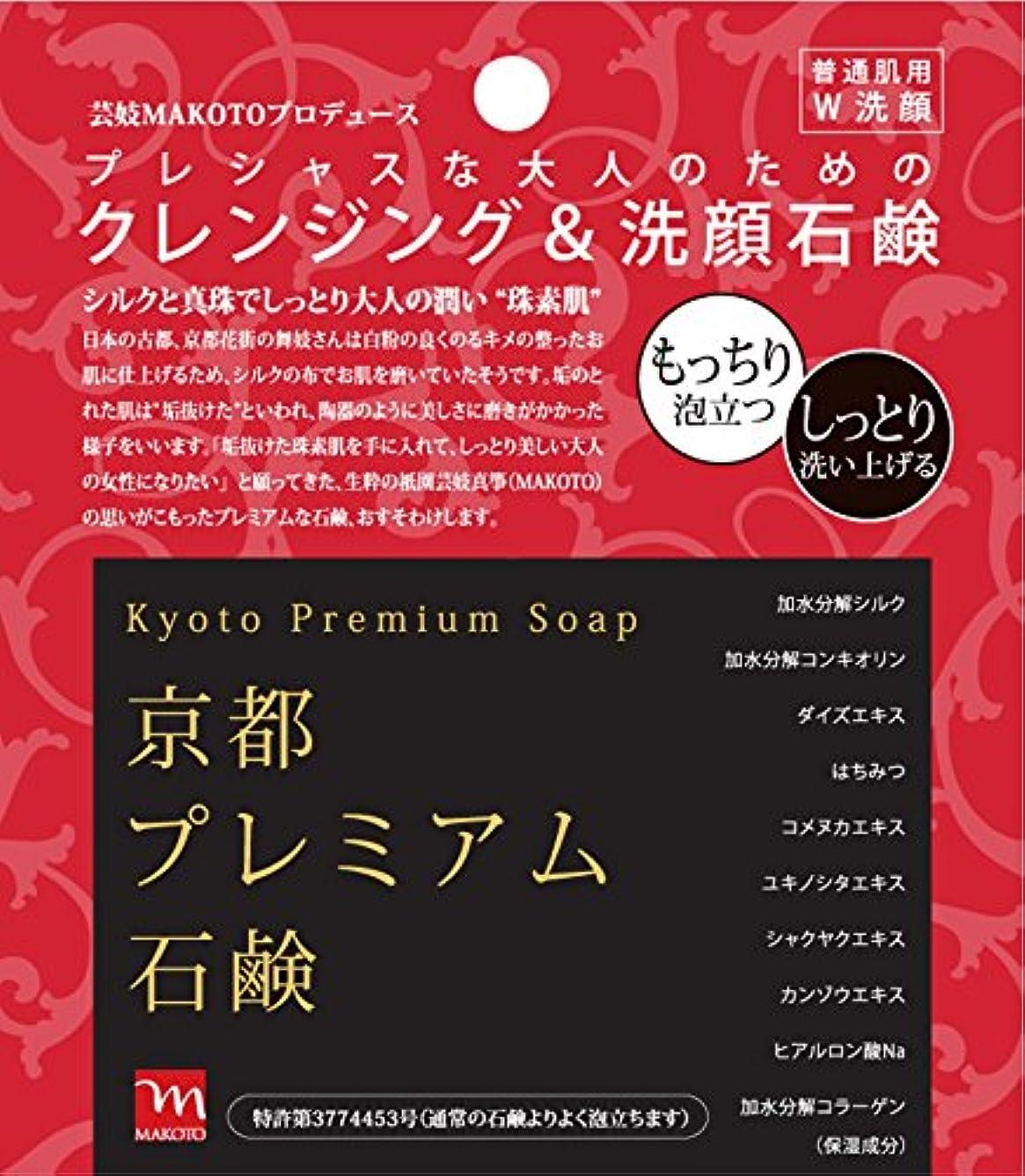 レモン感謝する接続京都プレミアム石鹸 クレンジング&洗顔石鹸 しっとり もっちり 芸妓さん監修