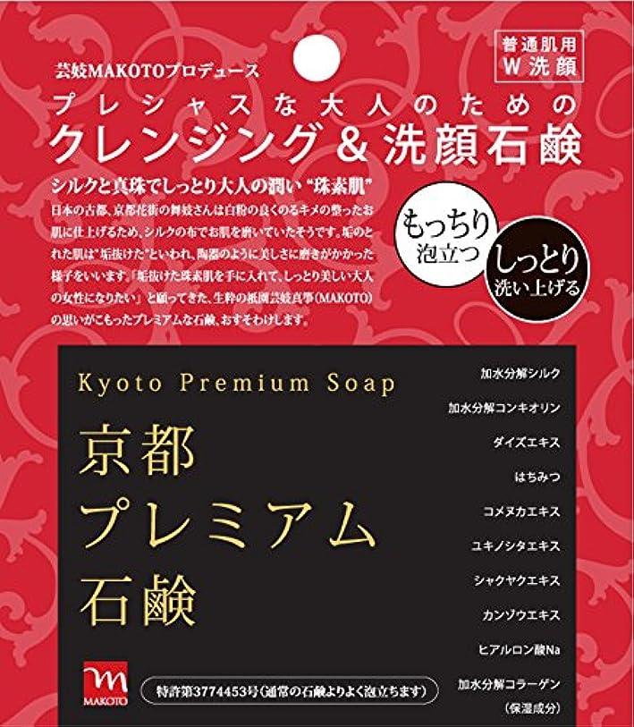 ペルソナスリーブ相手京都プレミアム石鹸 クレンジング&洗顔石鹸 しっとり もっちり 芸妓さん監修