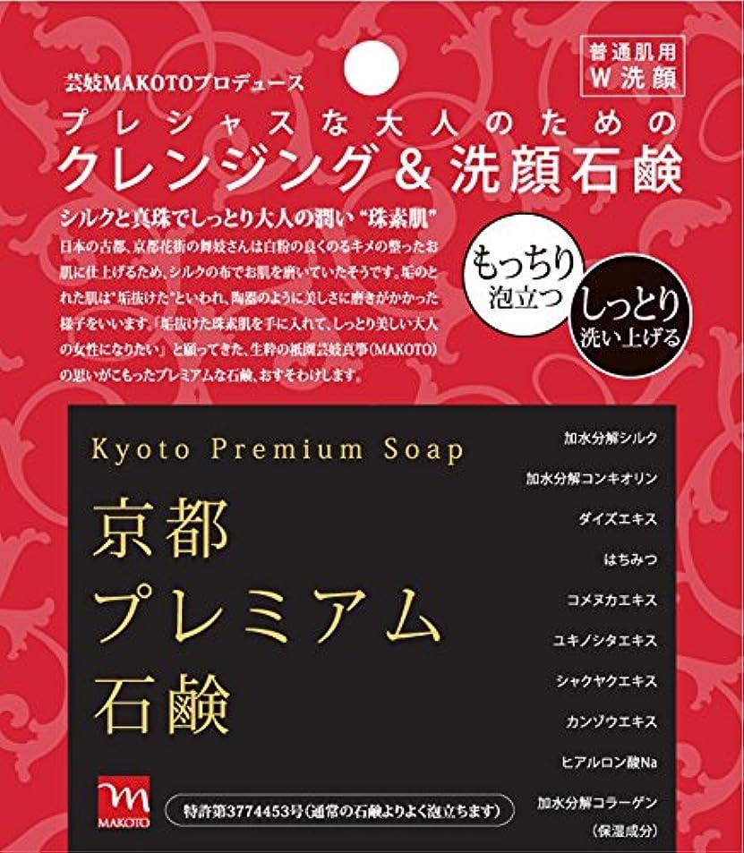 はしご認知複雑京都プレミアム石鹸 クレンジング&洗顔石鹸 しっとり もっちり 芸妓さん監修