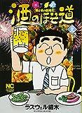 酒のほそ道 29―酒と肴の歳時記 (ニチブンコミックス)