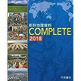 新詳地理資料 COMPLETE 2018