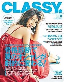 CLASSY.(クラッシィ) 2017年 8月号 [雑誌]