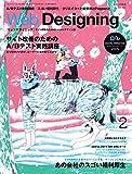 Web Designing 2015年2月号 [雑誌]