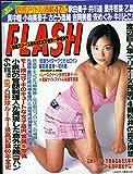 FLASH(フラッシュ) 2001年6/5号 [表紙]小向美奈子