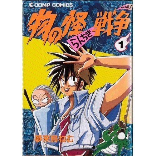 物の怪らんちき戦争 1 (コンプコミックス)の詳細を見る