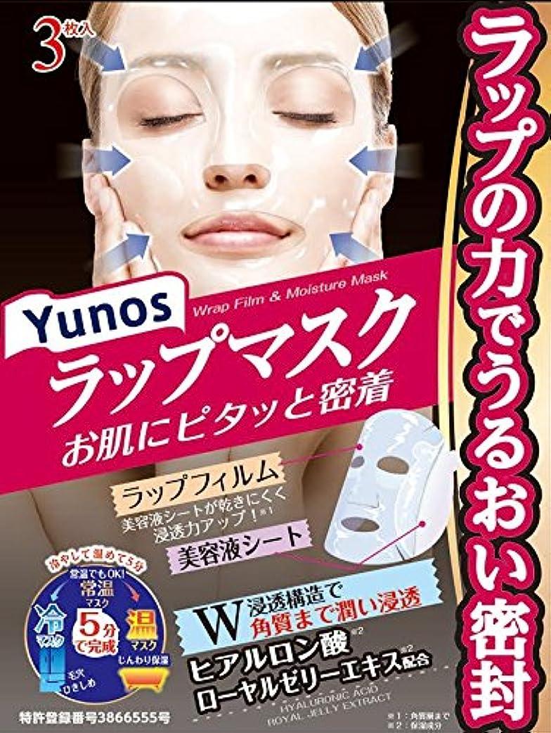 ユノス ラップマスク 3枚入り