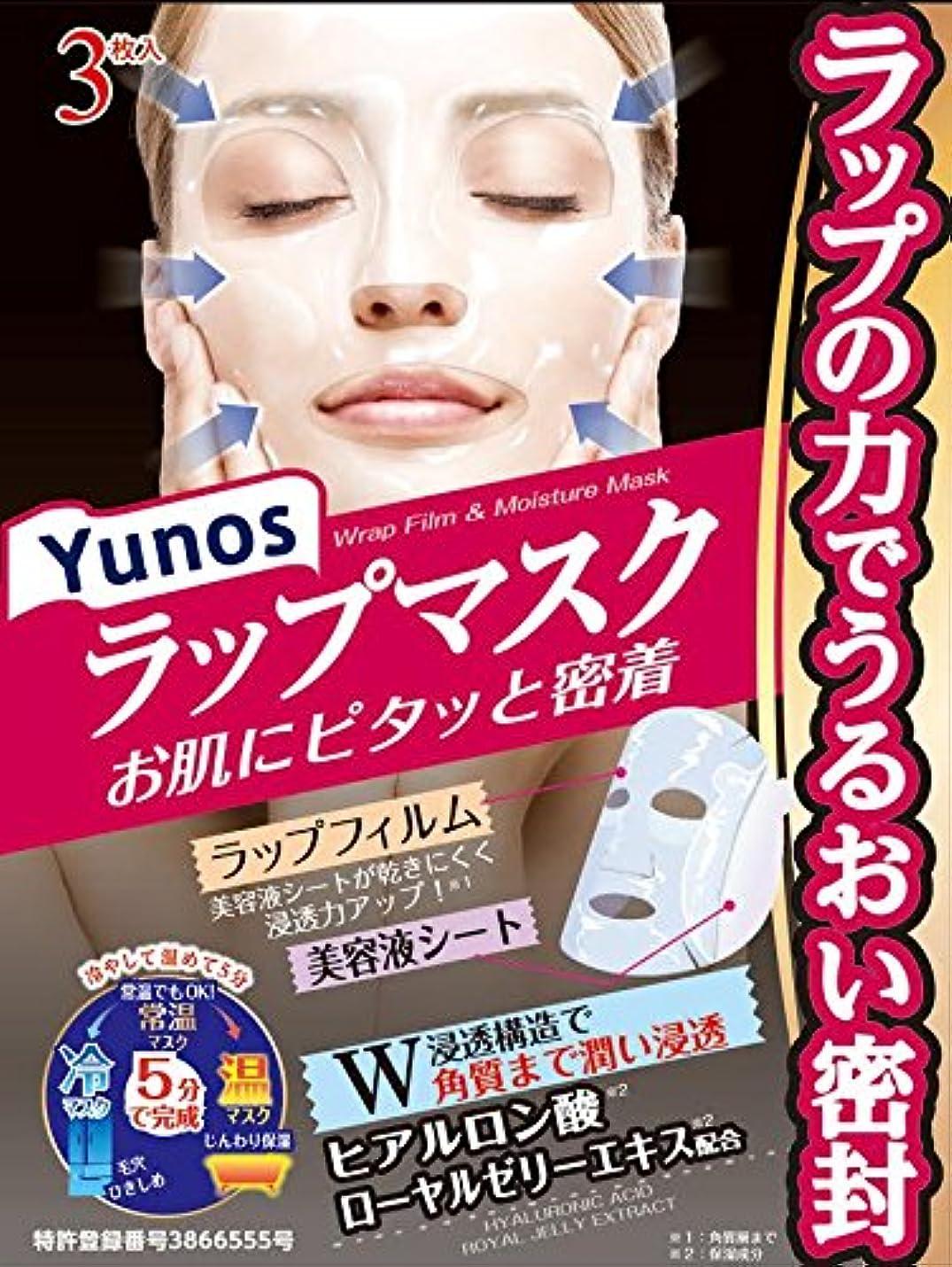 寛大さミシン明示的にユノス ラップマスク 3枚入り