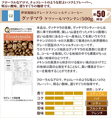 極限 の 珈琲 セット(Qグァテ・Qコス・Qコロ/各500) <挽き具合:中挽き>