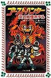 ゴーストハンター 炎の妖怪ホテル (フォア文庫)