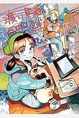 渡り鳥とカタツムリ コミック 1-2巻セット コミック
