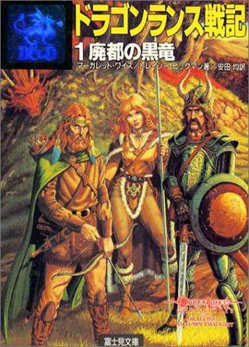 ドラゴンランス戦記 (1) (富士見文庫―富士見ドラゴンノベルズ)