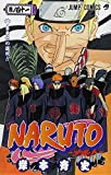 NARUTO -ナルト- 41 (ジャンプコミックス)