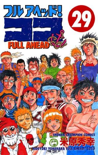 フルアヘッド!ココ 29 (少年チャンピオン・コミックス)