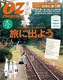 OZmagazine (オズマガジン) 2014年 02月号 [雑誌]