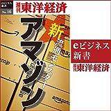 新・流通モンスター・アマゾン (週刊東洋経済eビジネス新書 No.16)