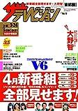 ザテレビジョン 首都圏関東版 29年3/24号