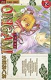 天神爛漫紀ORIGAMI(2) (フラワーコミックス)