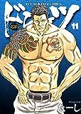 ドンケツ (11) (ヤングキングコミックス)