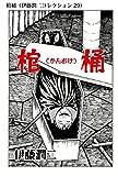 棺桶(伊藤潤二コレクション 29) (朝日コミックス)