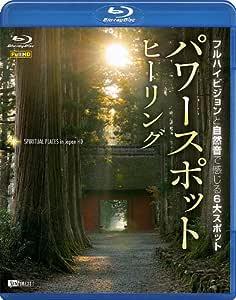 シンフォレストBlu-ray パワースポット・ヒーリング フルハイビジョンと自然音で感じる6大スポット Spiritual Places in Japan HD(Blu-ray Disc)