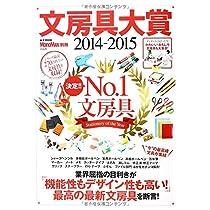 MonoMax別冊 文房具大賞 2014-2015 (e-MOOK)