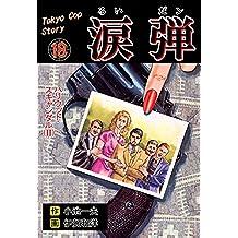 涙弾18~ハリウッド・スキャンダル(II)~